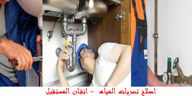 اصلاح تسربات المياه بابها
