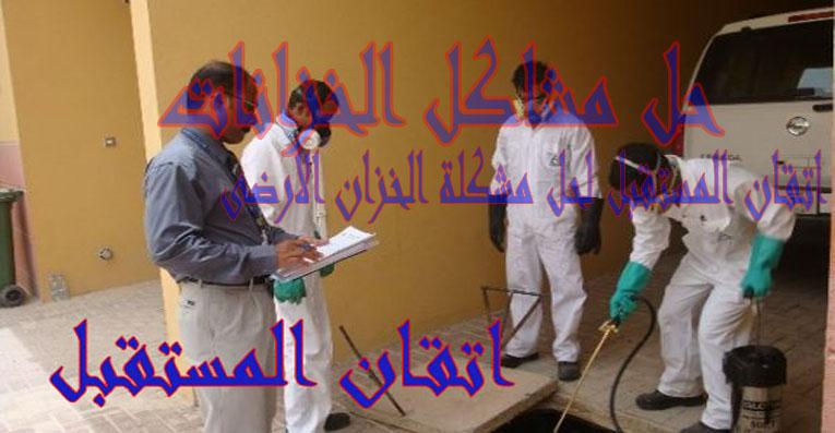 خدمات تنظيف خزانات بابها