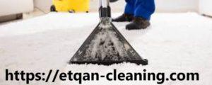 اتقان المستقبل لتنظيف السجاد